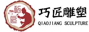 济南巧匠雕塑有限公司