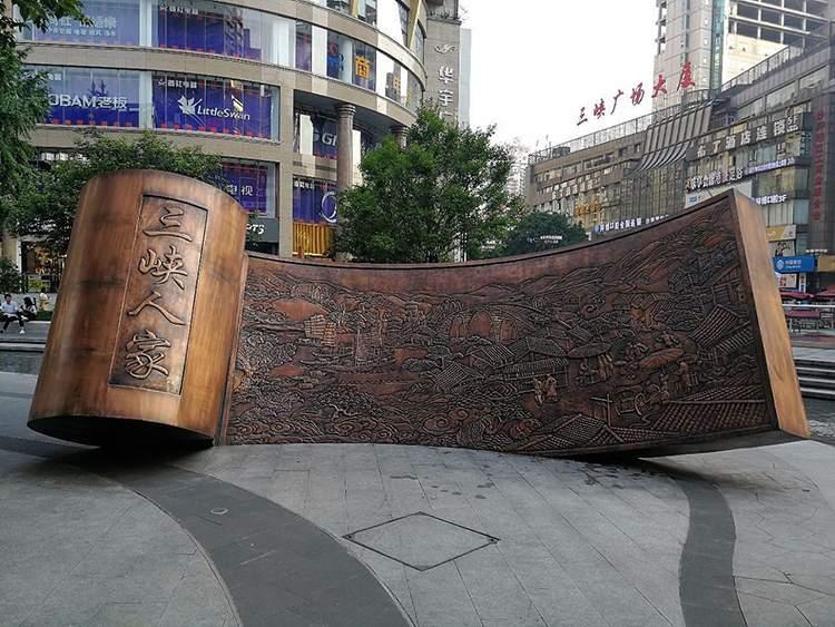 铸铜三峡人家卷轴雕塑