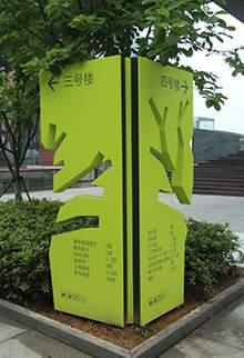 城市街道工业园区精神堡垒道路指示牌